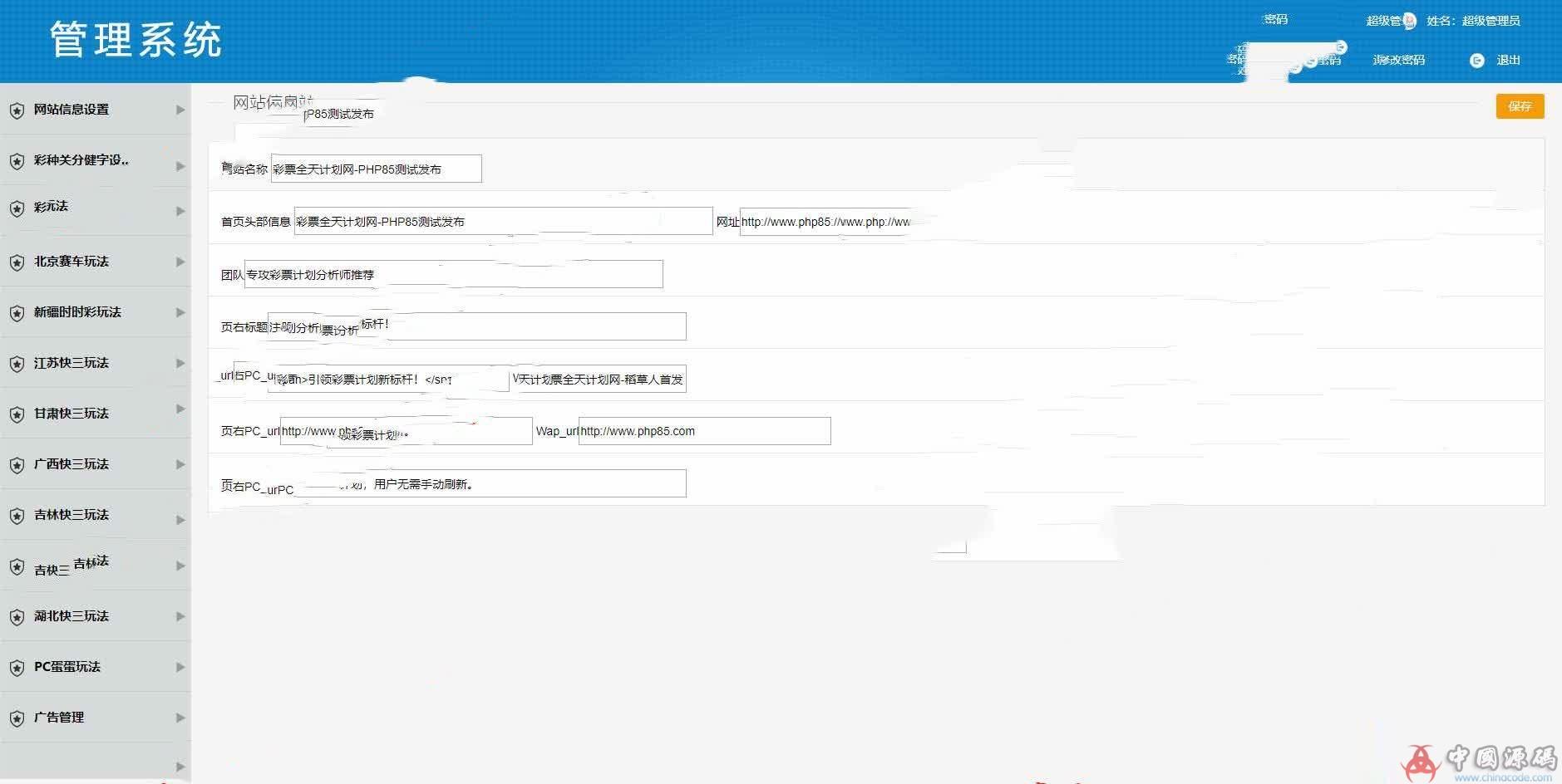 十合一自动CP计划自动开奖源码+完整后台功能+安装教程 网站-第4张