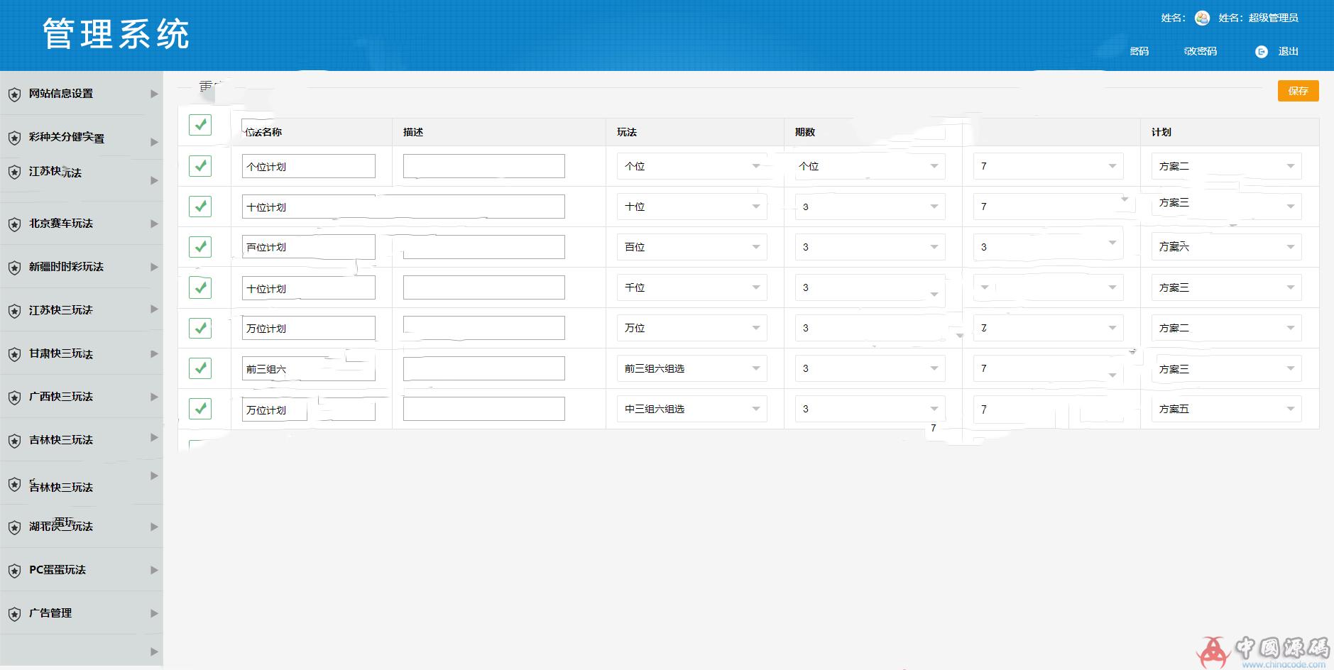 十合一自动CP计划自动开奖源码+完整后台功能+安装教程 网站-第2张