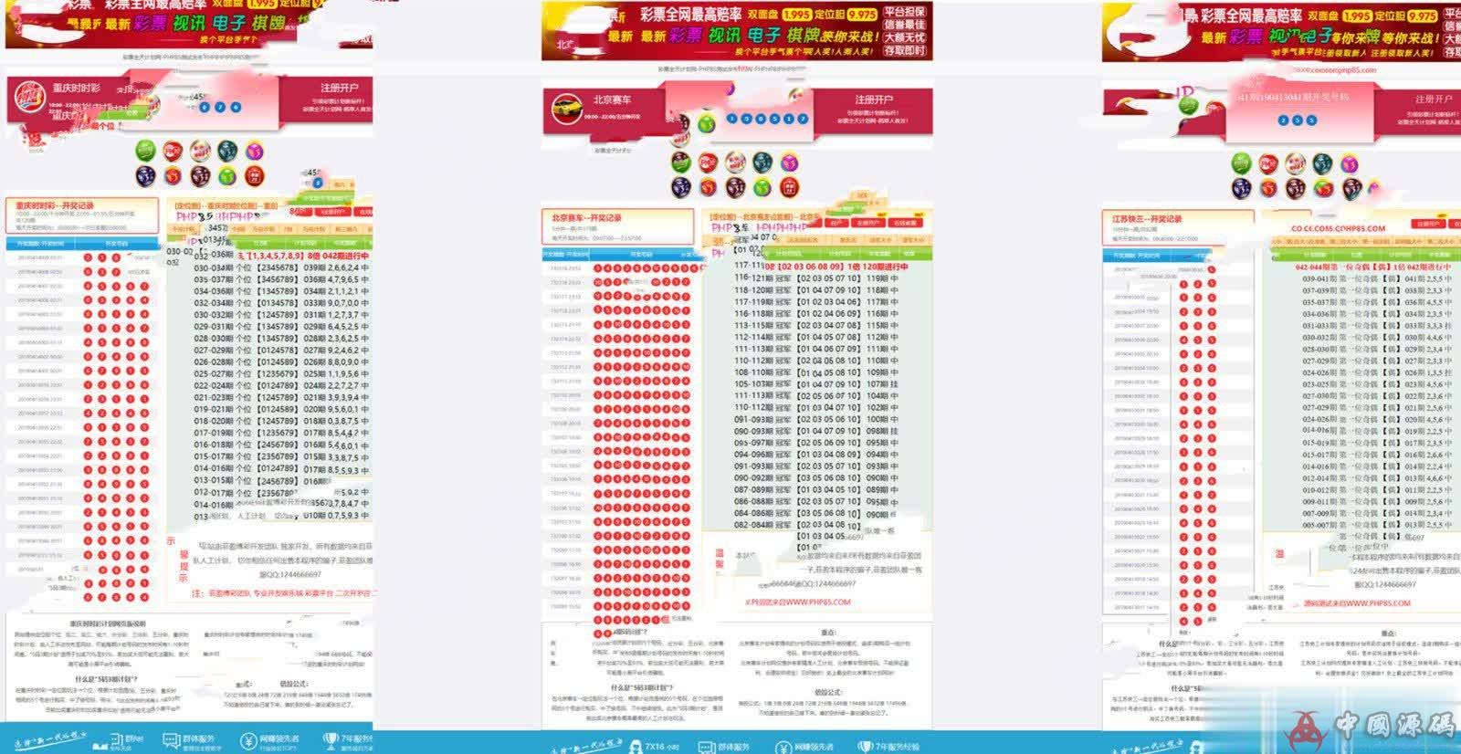 十合一自动CP计划自动开奖源码+完整后台功能+安装教程 网站-第1张
