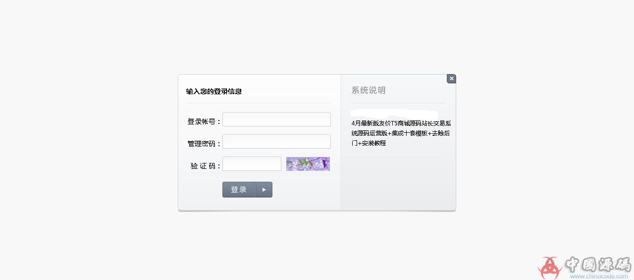 4月最新版友价T5商城源码站长交易系统源码运营版+集成十套模板+去除后门+安装教程 网站-第2张