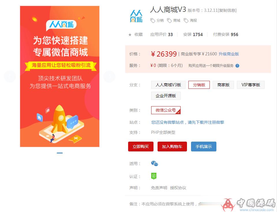 人人商城V3ewei_shopv2 V3.12.30+小程序|修复多商户到期商品自动下架的问题 网站-第1张