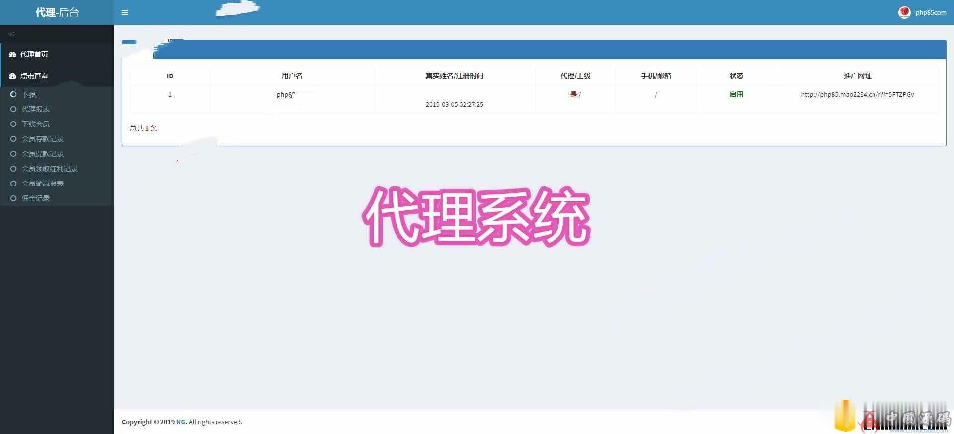 20套模板自由切换YLC整站源码+WAP手机端+免转系统+代理系统+安装教程 网站-第6张
