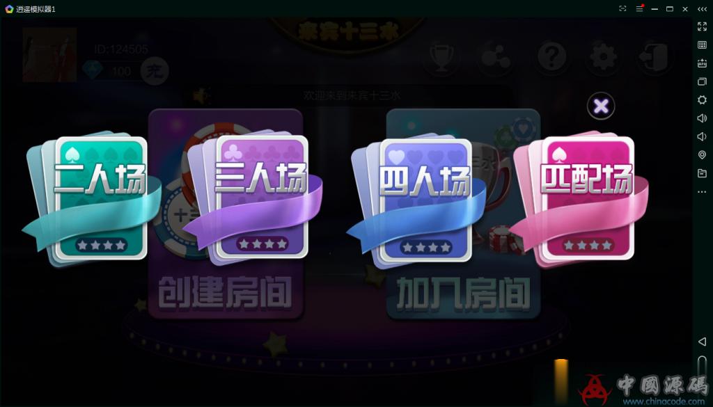 二合一游戏十三水+牛牛棋牌组件运营级别带搭建视频教程地址 棋牌-第3张