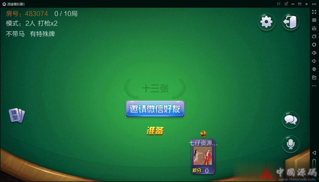 二合一游戏十三水+牛牛棋牌组件运营级别带搭建视频教程地址 棋牌-第5张