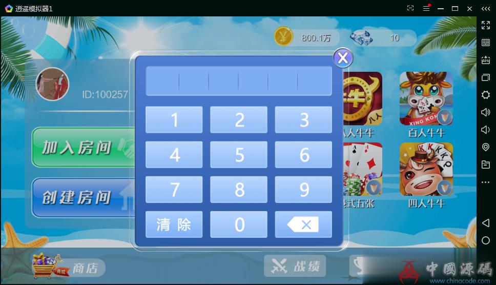 房卡+金币完整运营棋牌组件16款游戏界面小清新 保证完整 打包下来完美测试 棋牌-第2张