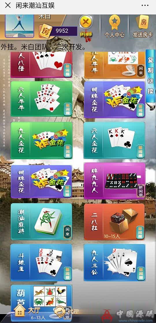 H5闲来潮汕互娱完整运营版源码 带暗堡多玩法+透视胜率+安装教程 H5-第2张