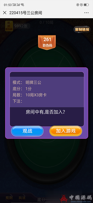H5闲来潮汕互娱完整运营版源码 带暗堡多玩法+透视胜率+安装教程 H5-第7张