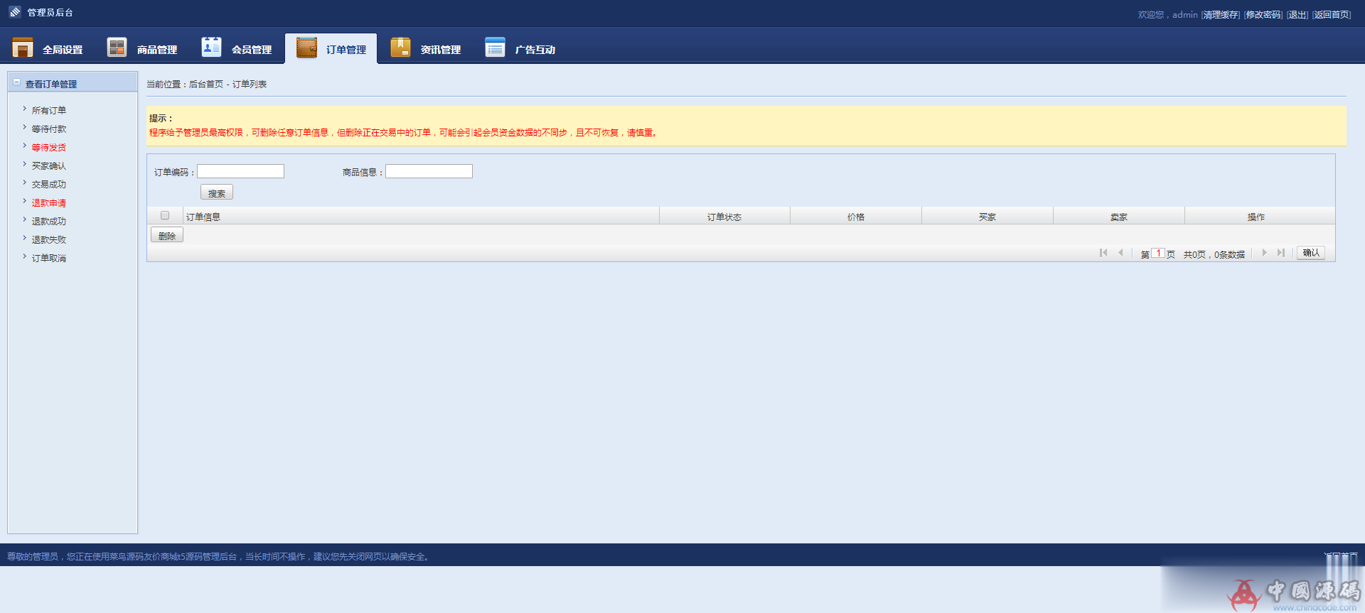 星期派正版数字交易平台源码友价T5内核加上星期派源码交易系统绿白风格模板 网站-第4张