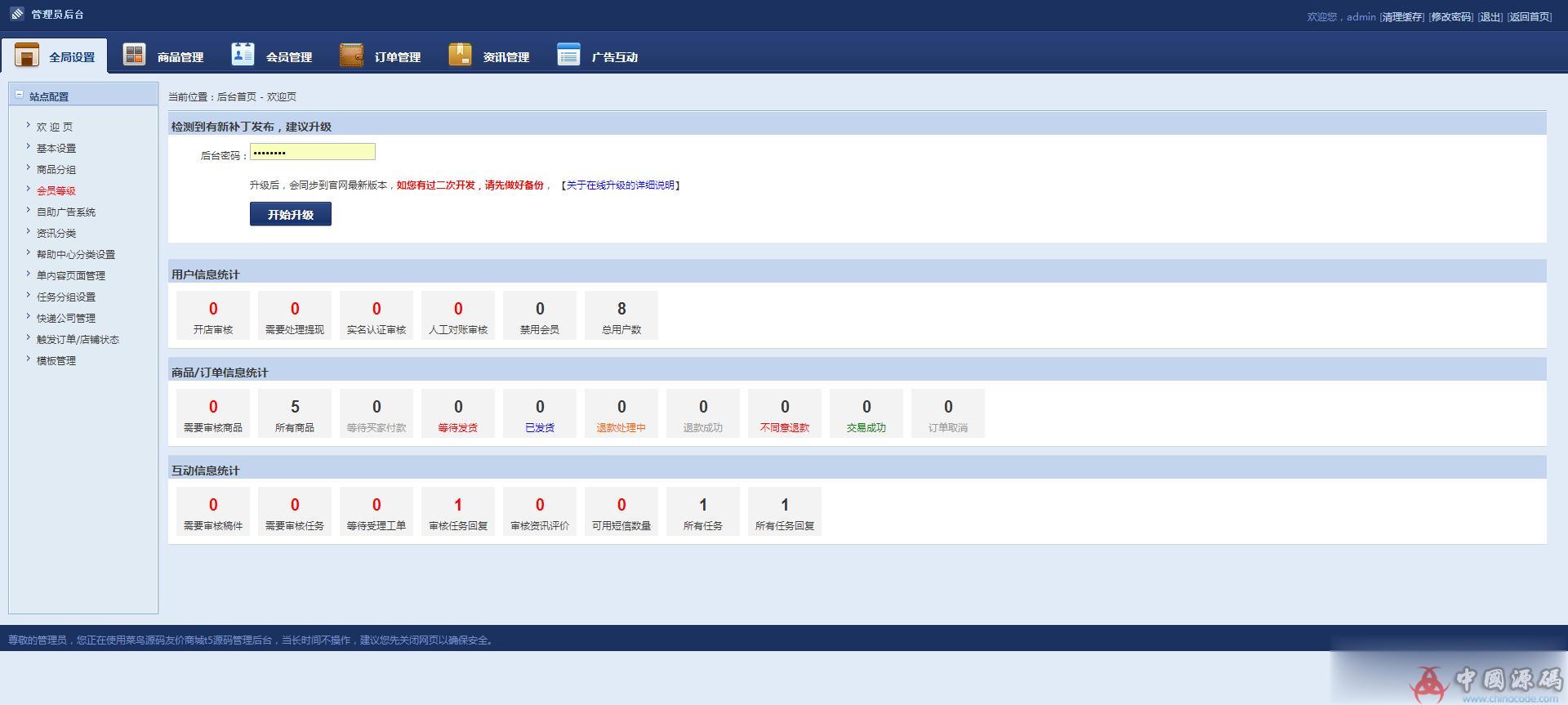 星期派正版数字交易平台源码友价T5内核加上星期派源码交易系统绿白风格模板 网站-第3张