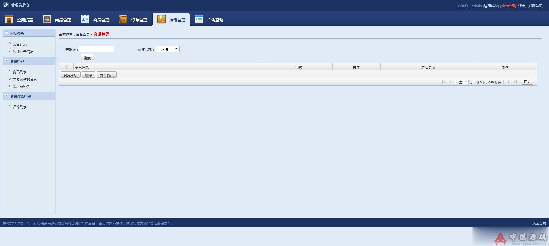 星期派正版数字交易平台源码友价T5内核加上星期派源码交易系统绿白风格模板 网站-第2张