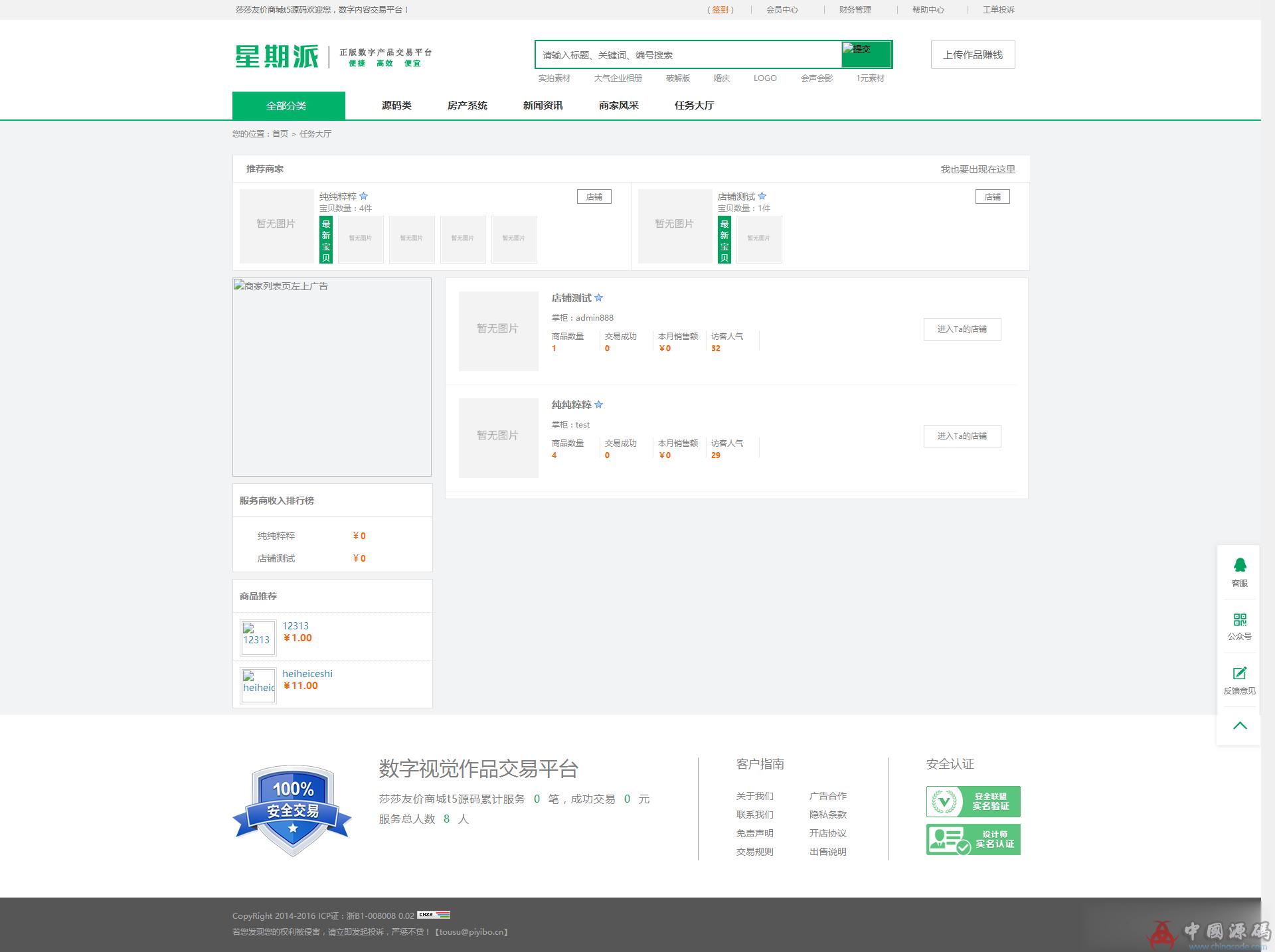 星期派正版数字交易平台源码友价T5内核加上星期派源码交易系统绿白风格模板 网站-第8张