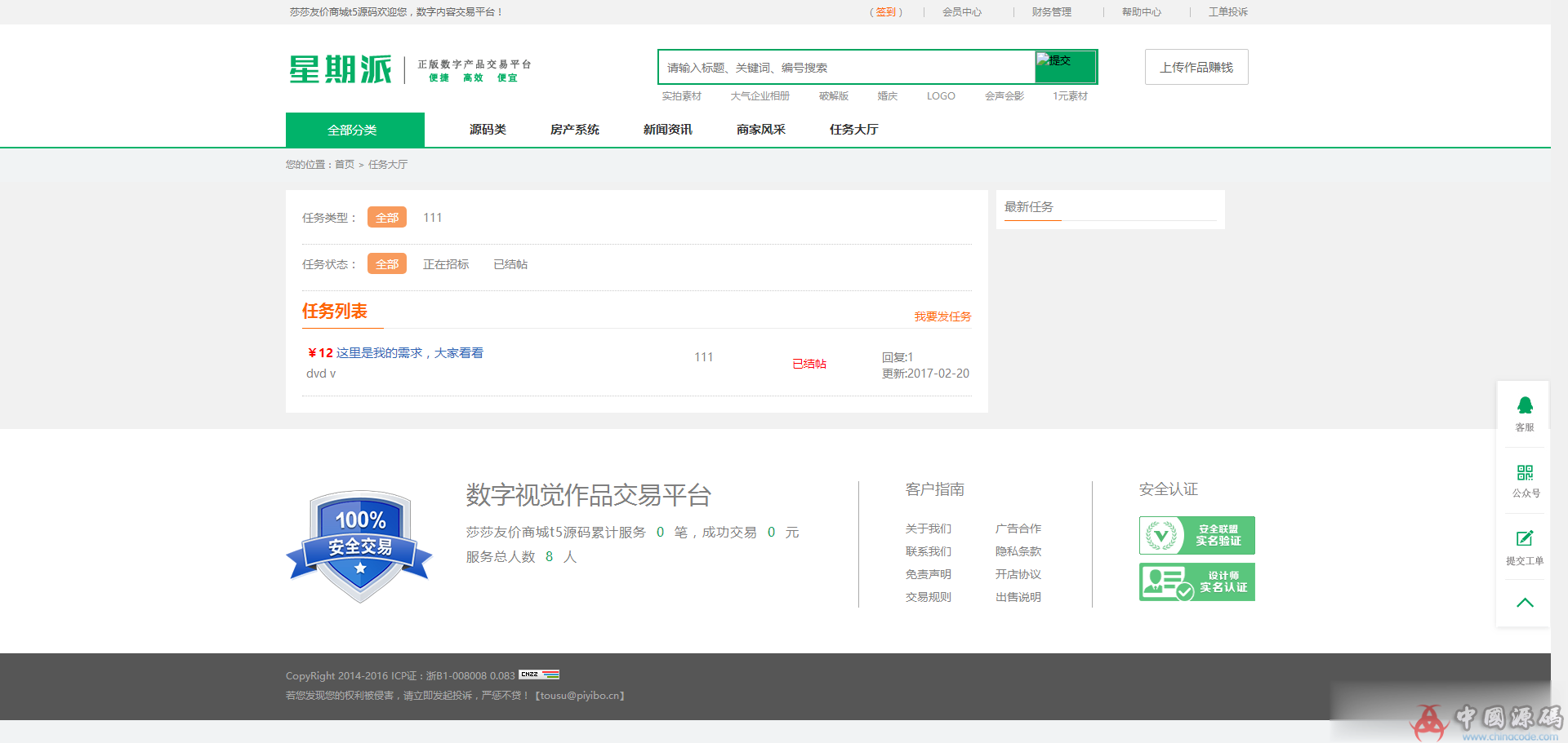 星期派正版数字交易平台源码友价T5内核加上星期派源码交易系统绿白风格模板 网站-第9张