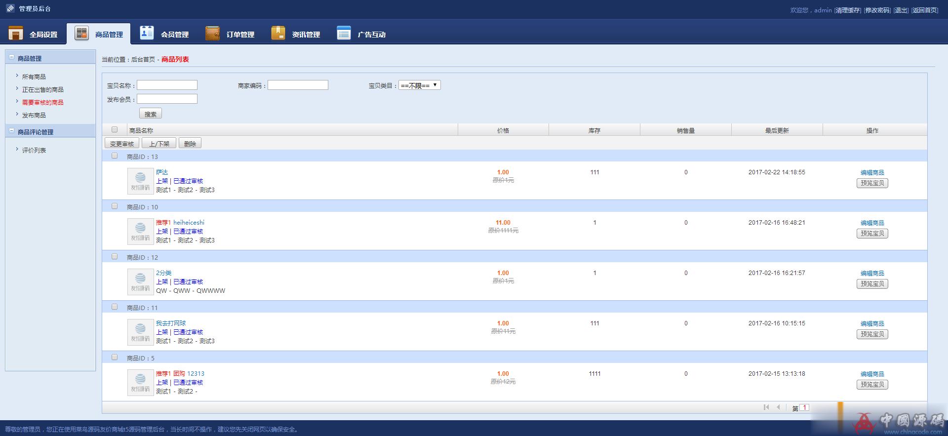 星期派正版数字交易平台源码友价T5内核加上星期派源码交易系统绿白风格模板 网站-第10张