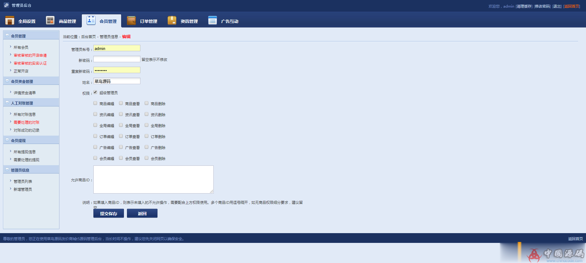 星期派正版数字交易平台源码友价T5内核加上星期派源码交易系统绿白风格模板 网站-第7张