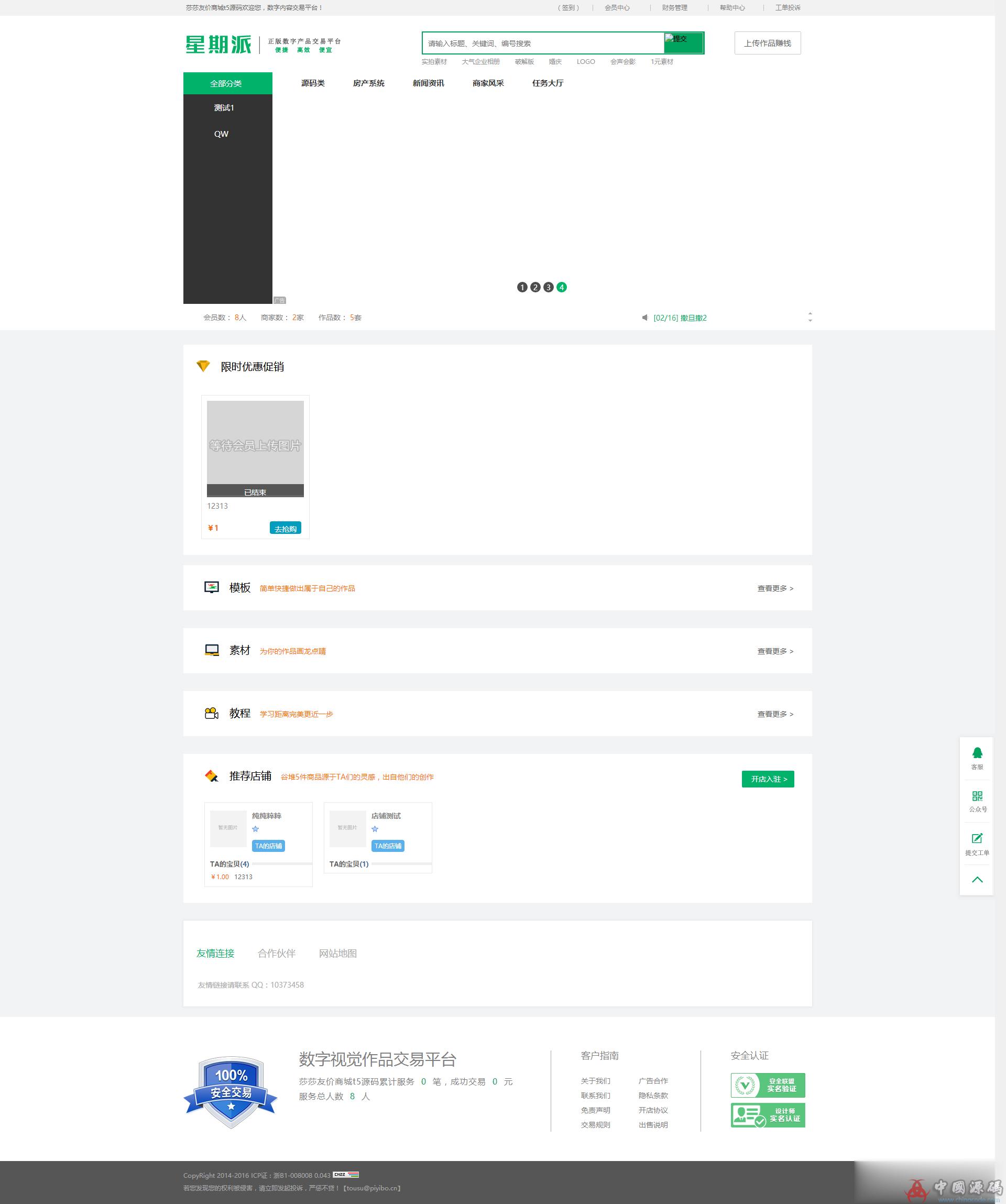 星期派正版数字交易平台源码友价T5内核加上星期派源码交易系统绿白风格模板 网站-第6张