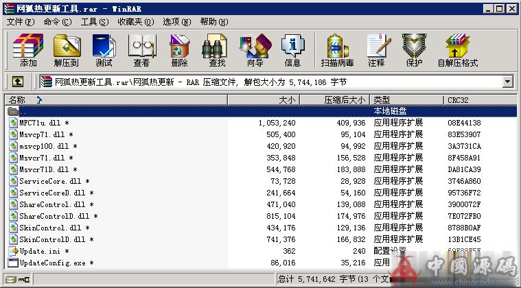 网狐热更新工具 工具-第1张