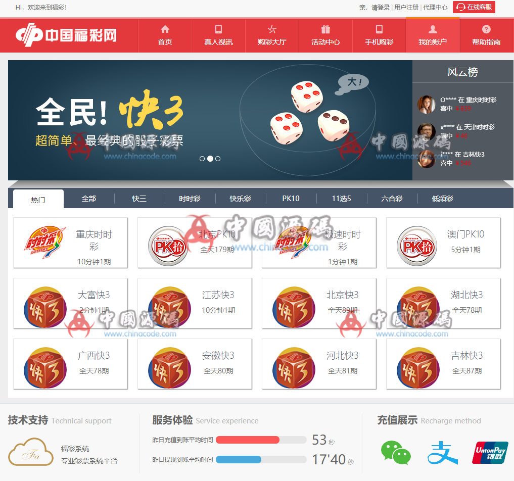 最新红色菠菜源码带开奖--带图文安装教程 网站-第2张