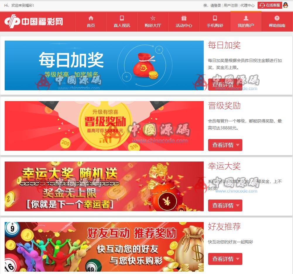 最新红色菠菜源码带开奖--带图文安装教程 网站-第3张