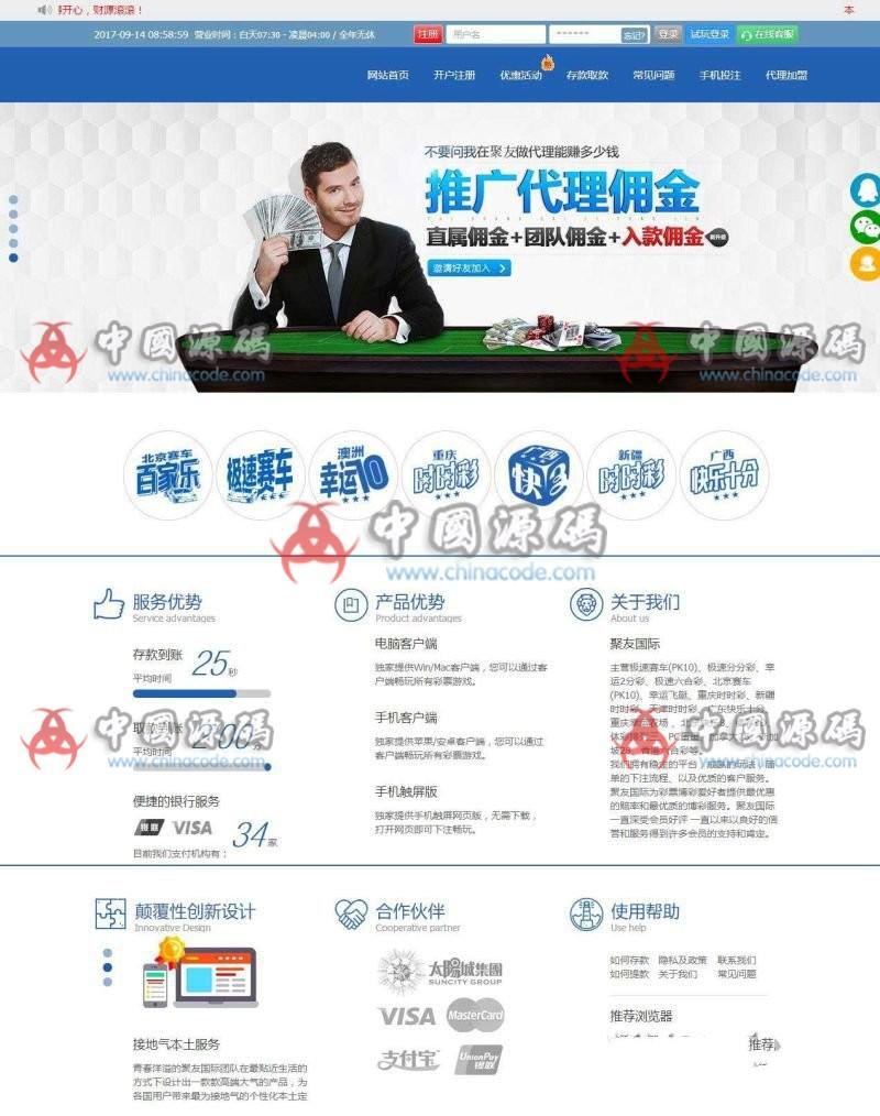 聚友熊猫菜漂CP2.0版本运营版源码|带wap手机版+独立代理后台+整站源码打包 网站-第1张