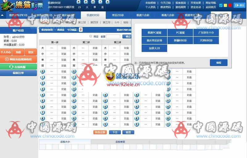 聚友熊猫菜漂CP2.0版本运营版源码|带wap手机版+独立代理后台+整站源码打包 网站-第2张