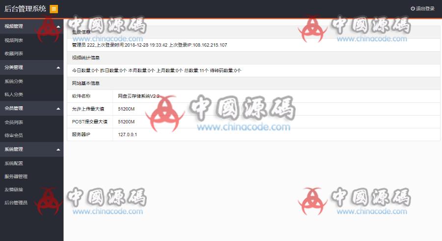新版多媒体云盘系统 云切片网盘 支持多服务器切片带视频安装调试教程 网站-第3张
