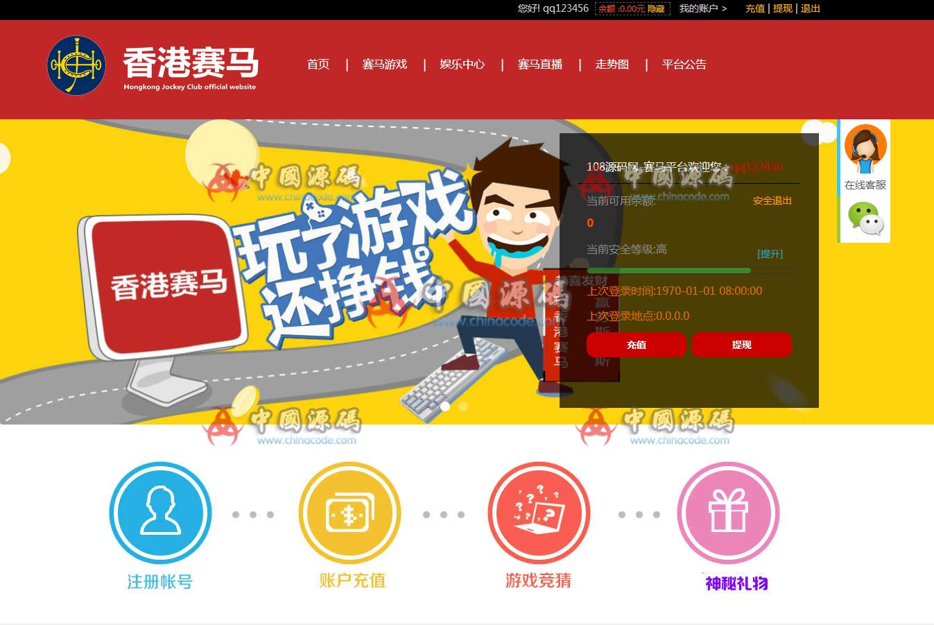 香港S马+幸运2-8+PCDD三合一玩法整站源码+修复采集+完整后台功能+安装教程 网站-第1张