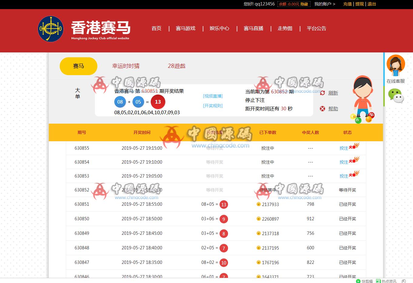 香港S马+幸运2-8+PCDD三合一玩法整站源码+修复采集+完整后台功能+安装教程 网站-第3张
