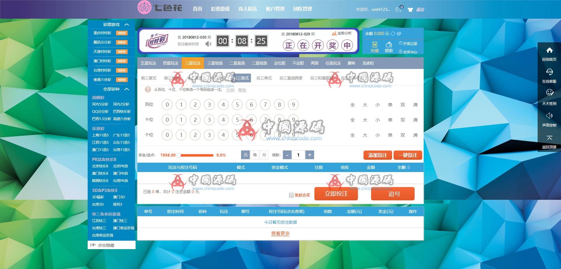 七色花YL杏C改版+WAP手机端整站源码 网站-第2张