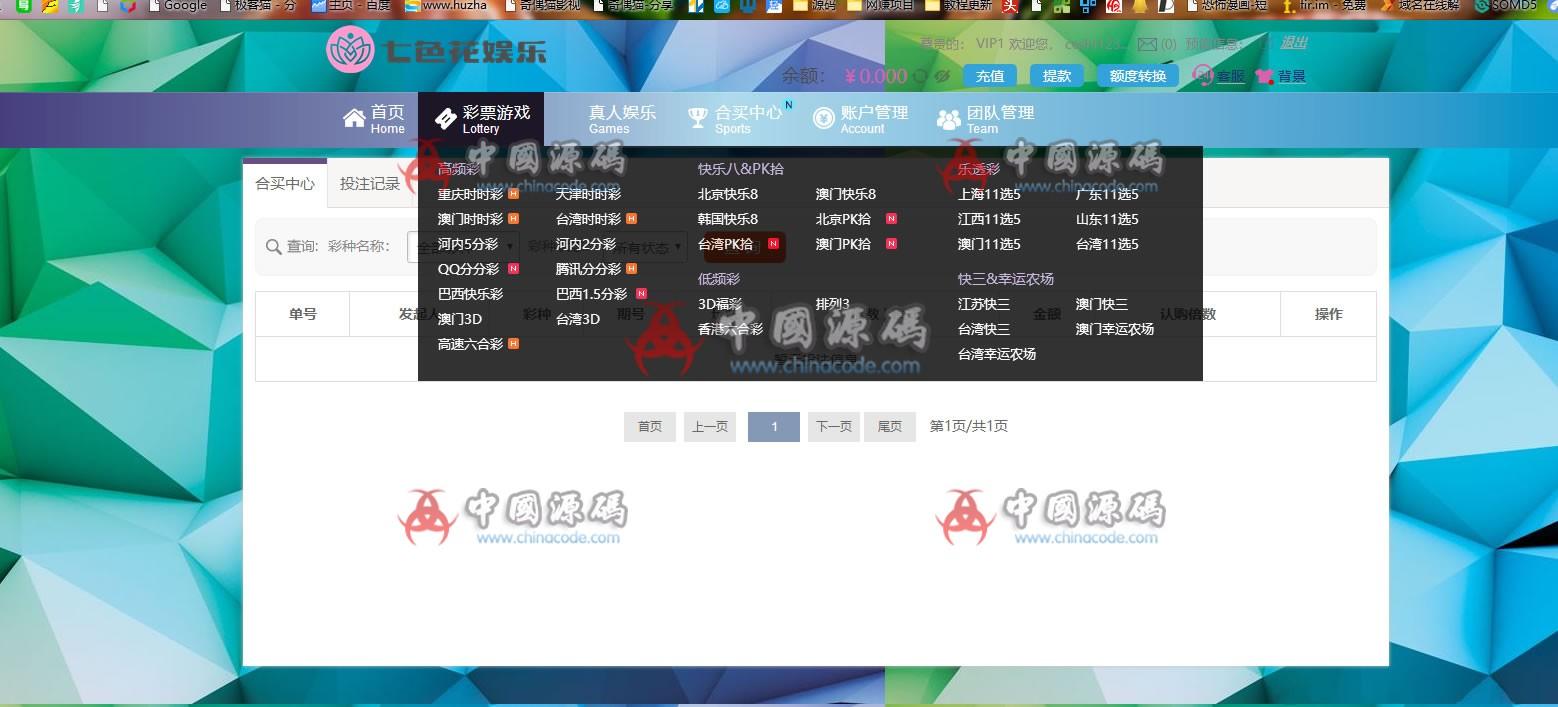 七色花YL杏C改版+WAP手机端整站源码 网站-第3张