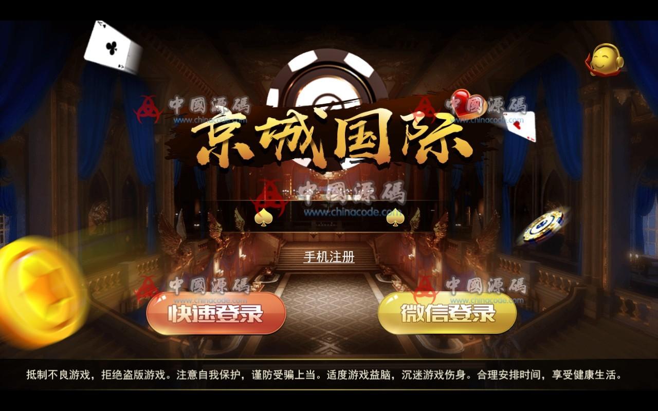 【无授权】京城国际棋牌下载 带红包扫雷 UI属于精品全动态标图 棋牌-第1张