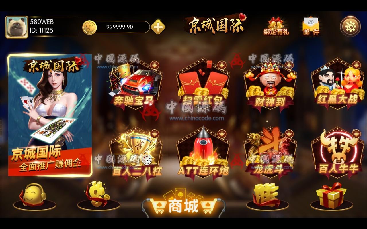 最新真正的金城娱乐棋牌组件+京城国际棋牌源码组件完整版 +双端APP+完整数据+带红包扫雷+非外面假货 棋牌-第1张