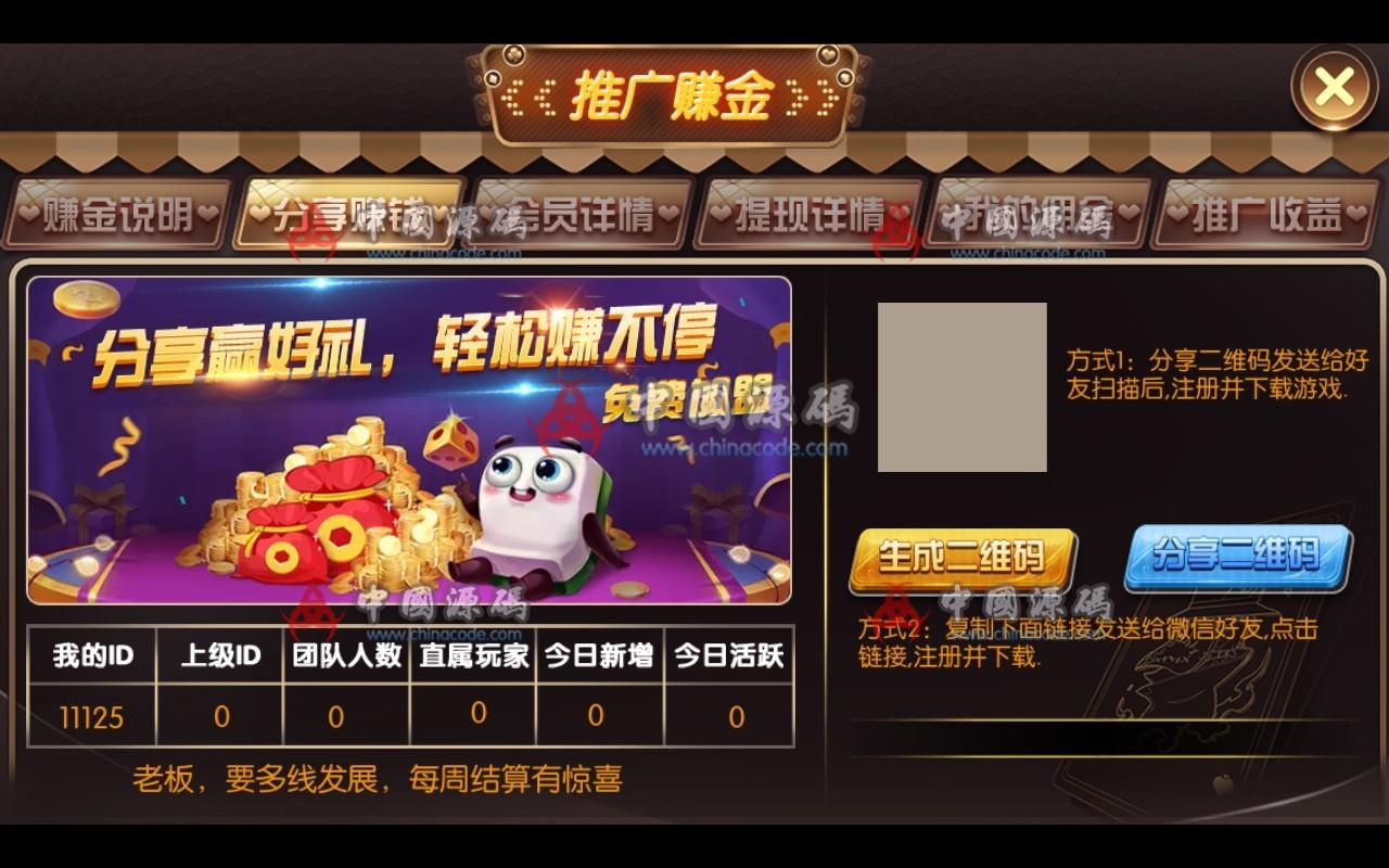 最新真正的金城娱乐棋牌组件+京城国际棋牌源码组件完整版 +双端APP+完整数据+带红包扫雷+非外面假货 棋牌-第5张