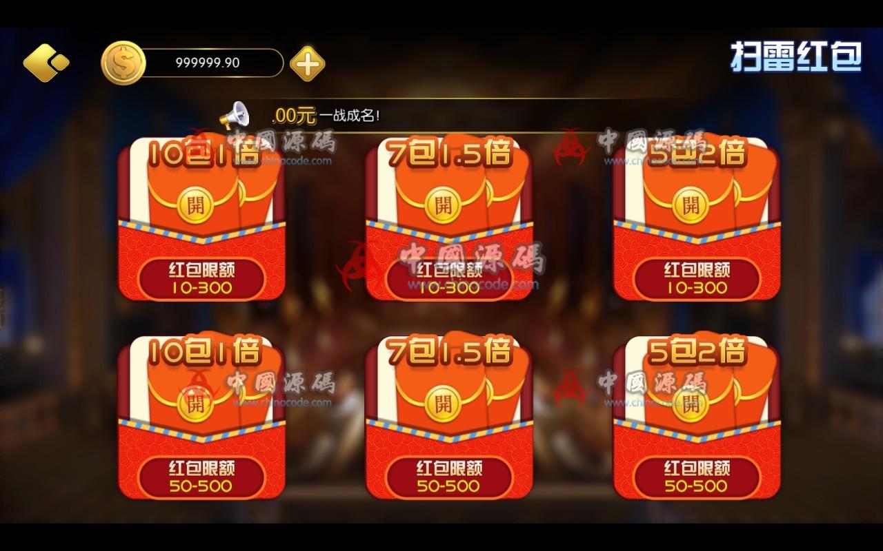 【无授权】京城国际棋牌下载 带红包扫雷 UI属于精品全动态标图 棋牌-第6张