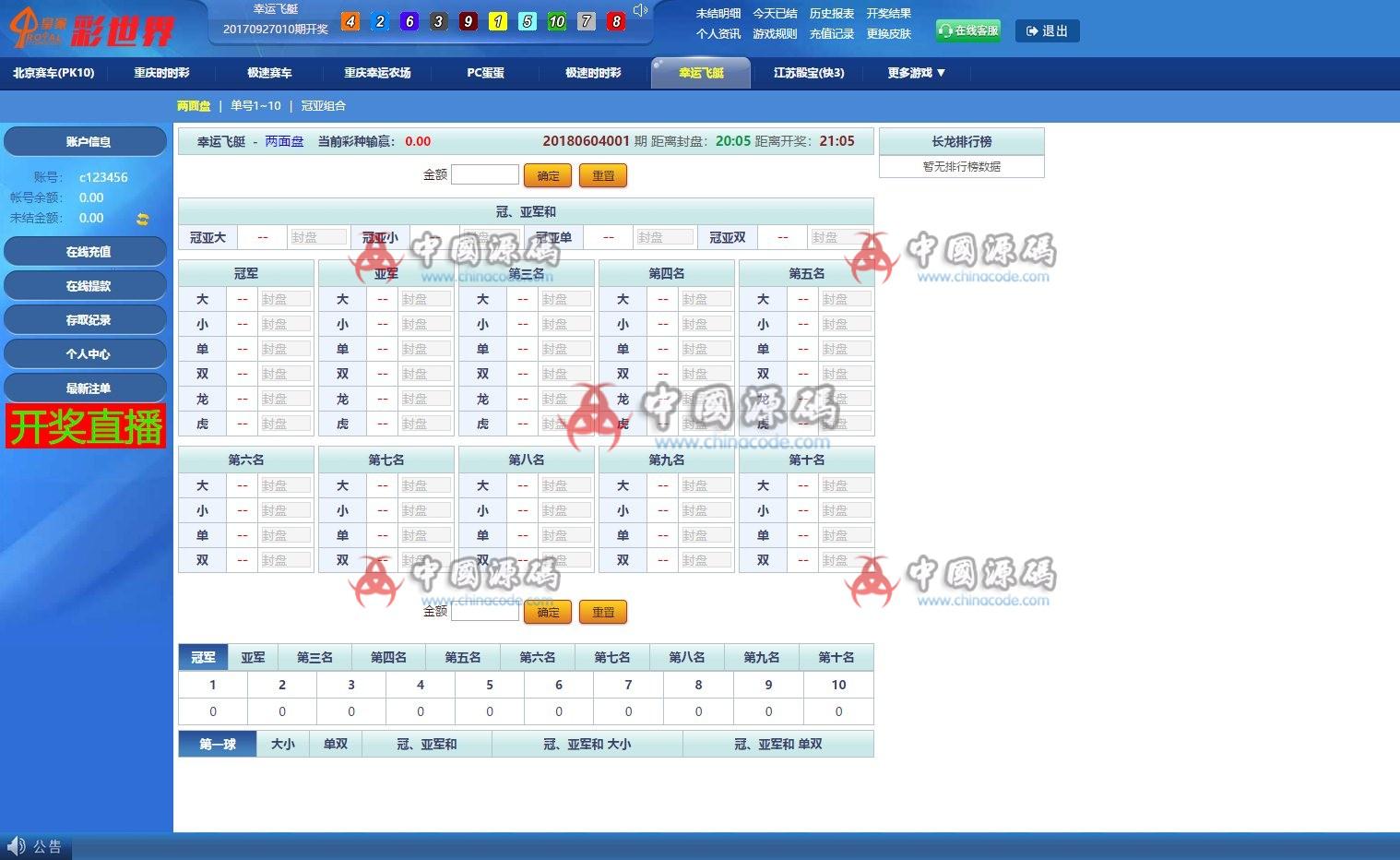 二开程序CSJ+WAP+KJQ 网站-第2张