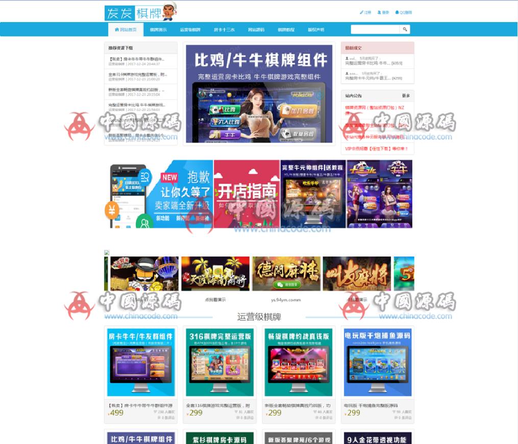发发棋牌全站整站打包下载,价值几千的棋牌游戏资源网站整站源码全站数据打包下载 网站-第1张