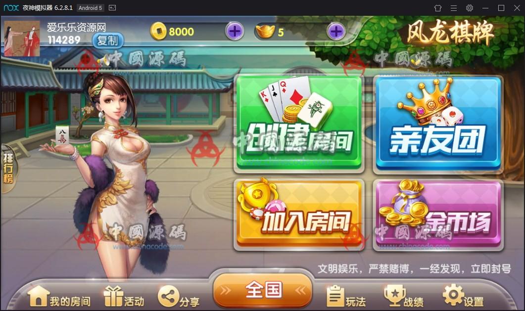 龙凤棋牌房卡版及金币双模-网狐精华二开 棋牌-第1张