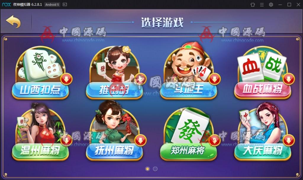 龙凤棋牌房卡版及金币双模-网狐精华二开 棋牌-第2张