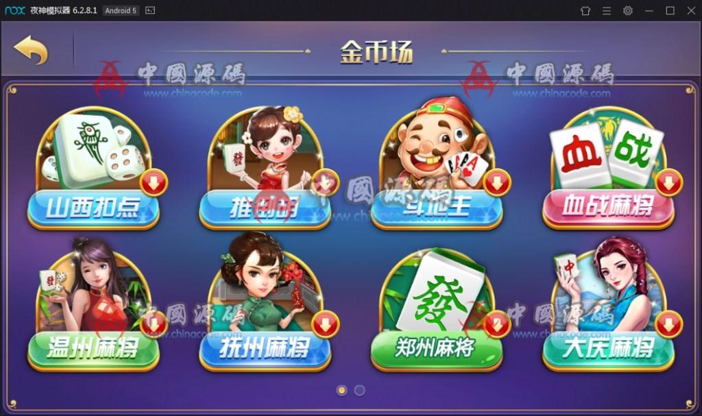 龙凤棋牌房卡版及金币双模-网狐精华二开 棋牌-第5张