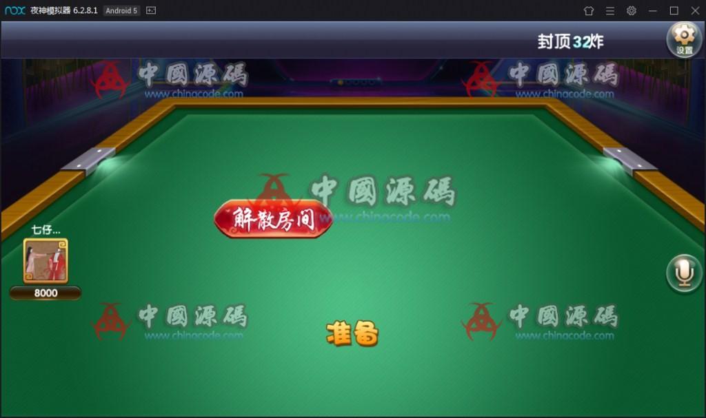 龙凤棋牌房卡版及金币双模-网狐精华二开 棋牌-第8张