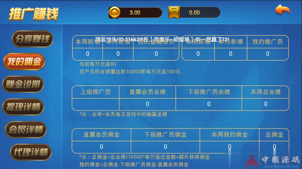 最新更新完美宝马永利源码组件,客户定制版手端ui已解密,完整数据+双端APP 棋牌-第5张