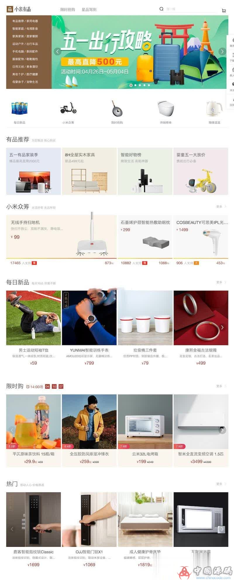 最新高仿小米在线购物商场网站源码 帝国cms内核二次开发 网站-第1张