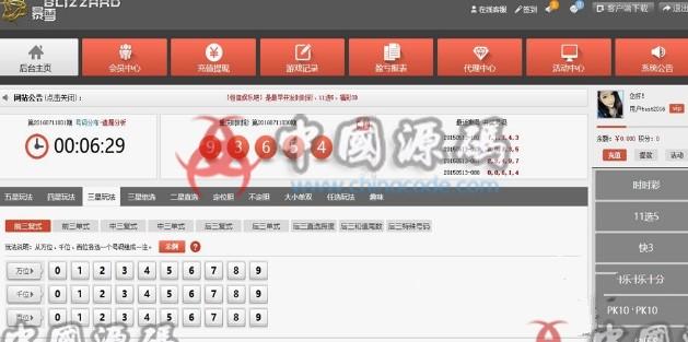 某杏桃SSC程序网站源码 完整可用 ssc娱乐网站源码PC+WAP 商业源码 网站-第1张