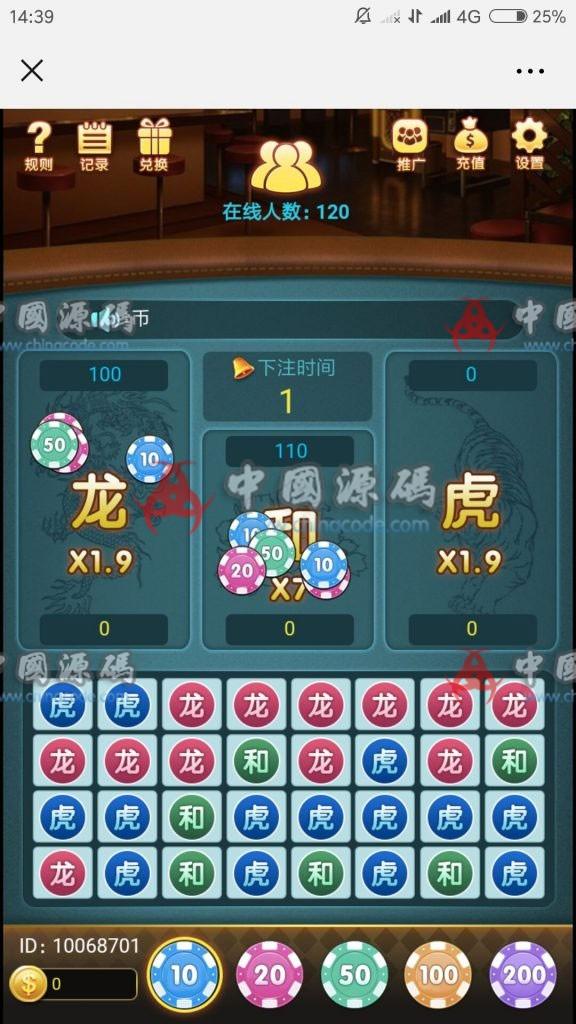 免公众号版H5龙虎斗 完整源码+搭建教程 运营级(已亲测)某站卖8000的源码 H5-第5张