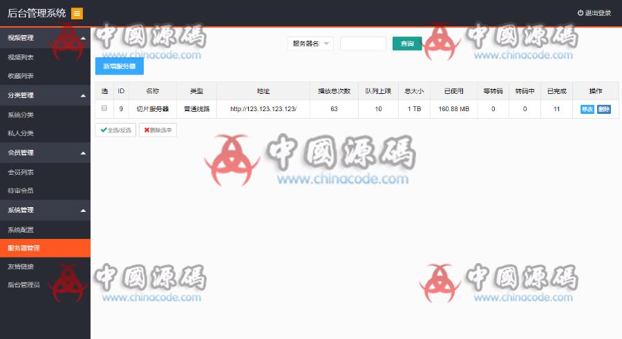 新版多媒体云盘系统 云切片网盘 支持多服务器切片带视频安装调试教程 网站-第4张