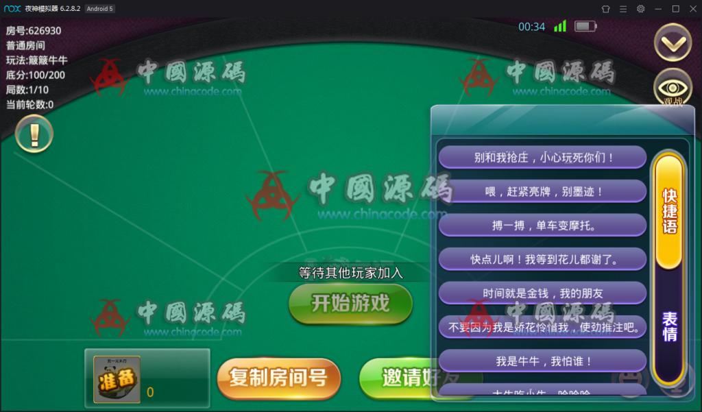 牛大亨棋牌游戏组件 房卡牛友汇带茶楼模式运营版下载 棋牌-第13张