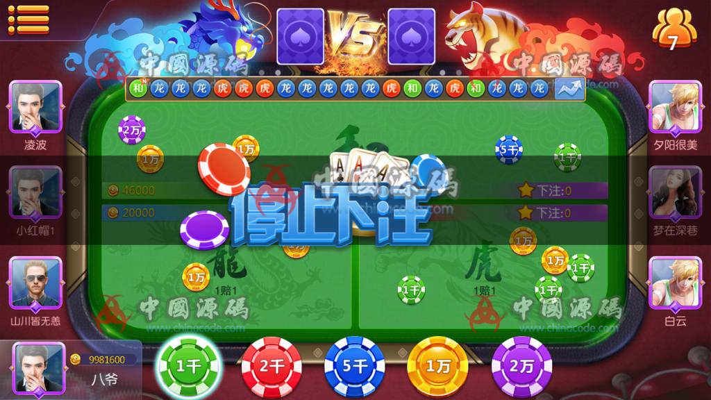 最新更新精品 富贵电玩3 40子游戏 5套皮肤 免费分享下载镜像打包 棋牌-第17张