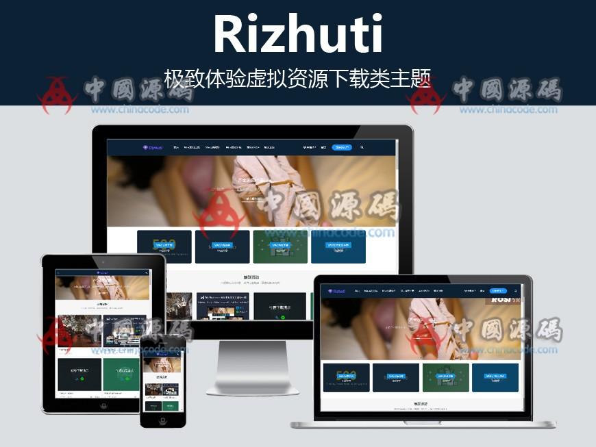 wordpress资源下载类主题日主题rizhuti3.1PJ授权版 网站-第1张