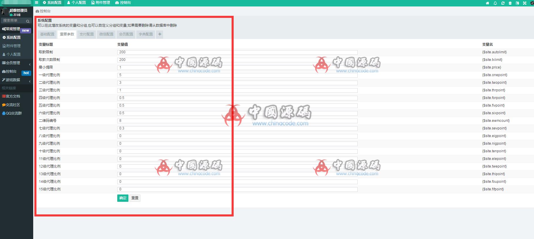完美修复精秀币圈MAX源码对接第三方支付+视频安装教程 网站-第7张