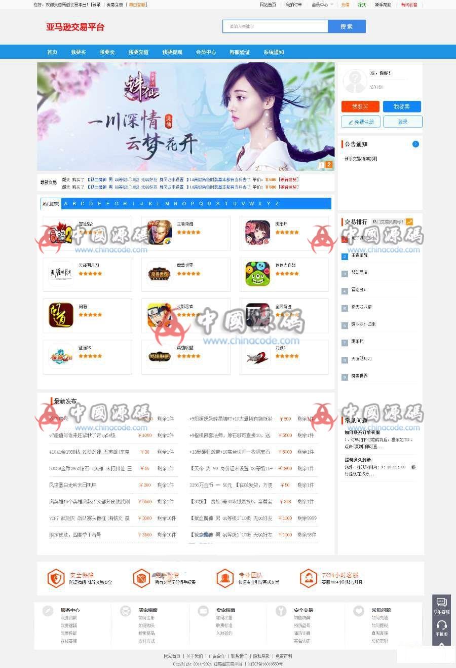 手游游戏账号交易平台友价商城源码+七套模板自由切换+安装教程 网站-第1张
