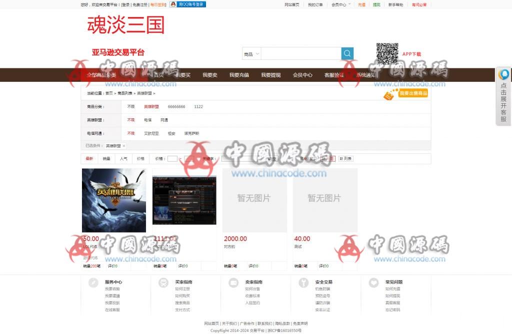 手游游戏账号交易平台友价商城源码+七套模板自由切换+安装教程 网站-第2张